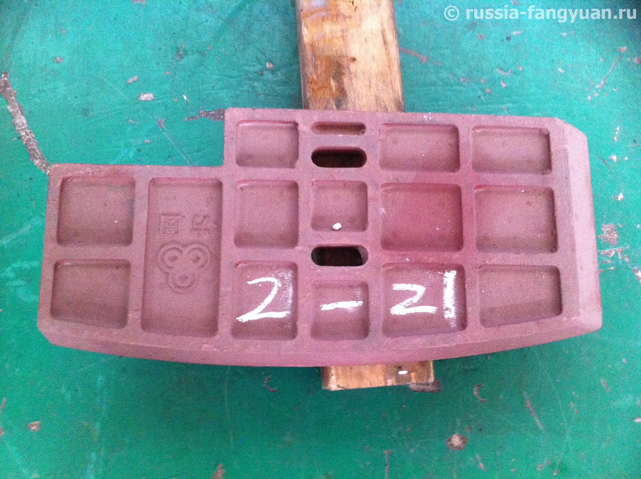 Смесительная лопатка возвращающая FJS2000.2-21