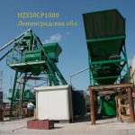 FANGYUAN HZS50-CP1000, ООО Бетонор, пос. Ушаки