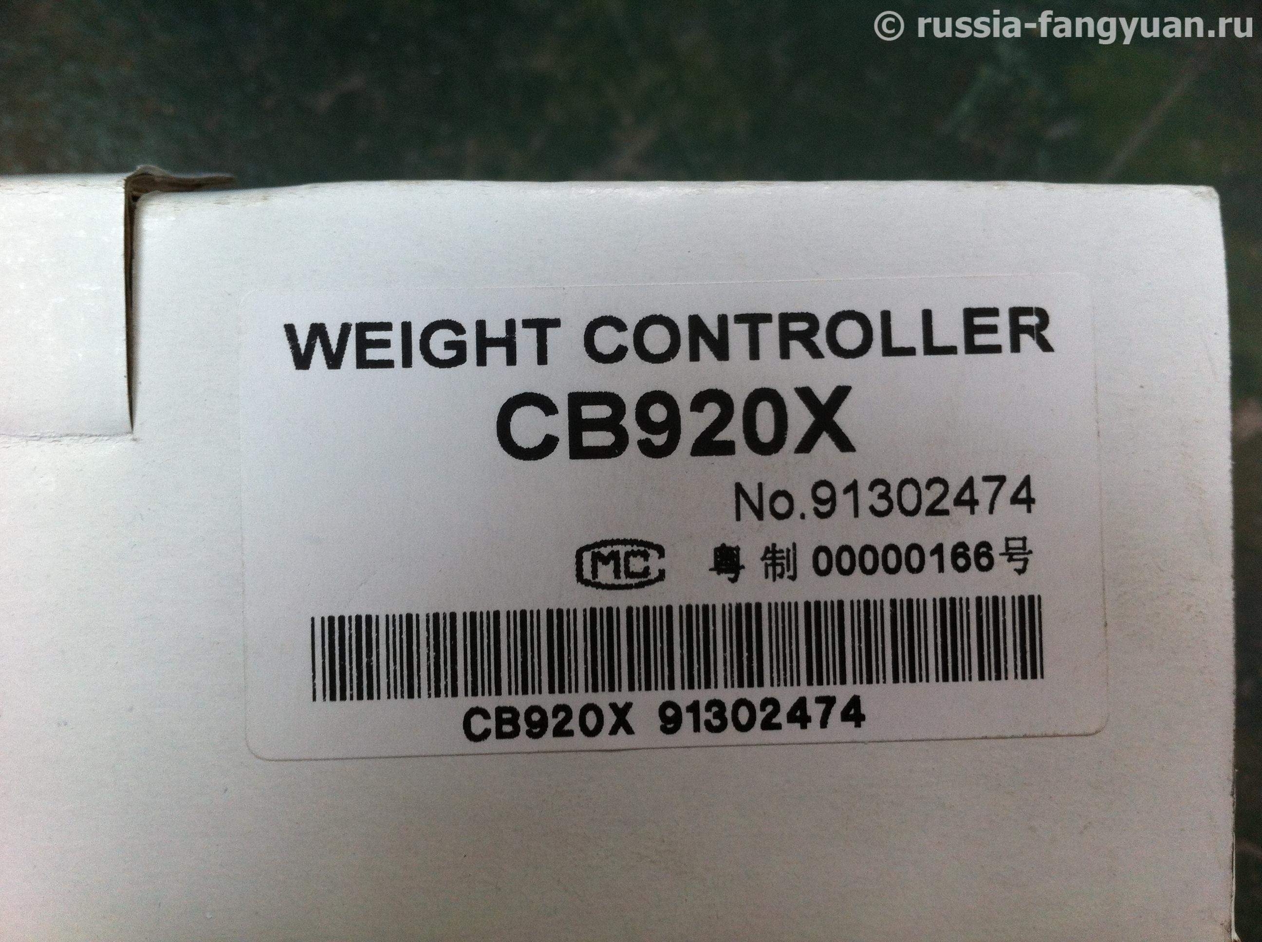Весовой контроллер CB920X
